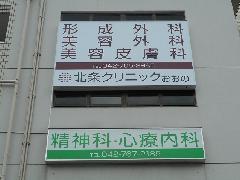 神奈川県相模原市 クリニックの内照式壁面看板設置工事
