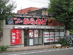 東京都立川市 からあげ屋さんのサイン工事