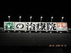 東京都台東区 整骨院さんの屋上看板設置工事