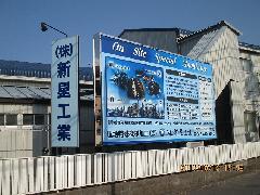 神奈川県横浜市 内照式自立看板設置工事