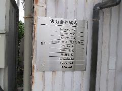 愛知県名古屋市 ステンレス製案内サイン設置