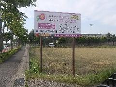 愛知県安城市 介護施設の自立看板設置工事