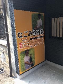 大阪府大阪市 整骨院さんのパネルサイン