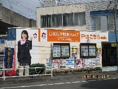 神奈川県相模原市 不動産屋さんの壁面サイン設置工事