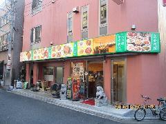 東京都新宿区 中華料理店の壁面サイン設置工事