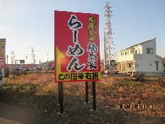 神奈川県相模原市 ラーメン屋さんの野立て看板設置工事