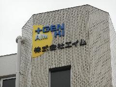 東京都町田市 ステンレス箱文字サイン設置工事