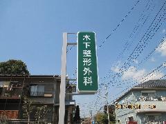 神奈川県藤沢市 整形外科医院の自立サイン設置工事