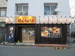 神奈川県平塚市 らーめん屋さんのサイン設置工事