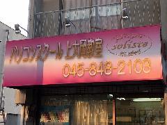 横浜市港南区 PC教室のサイン設置工事