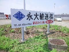 大阪府大阪市 運送会社の自立サイン設置工事
