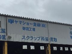 愛知県弥富市 社名変更に伴う既存サイン改修工事