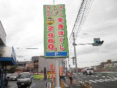 神奈川県横浜市 全身もみほぐしサロン新店舗サイン工事