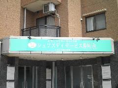 仲町台 介護事業所のサイン工事