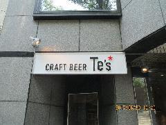 横浜市 青葉区 飲食店さんのカルプ切り文字サイン設置