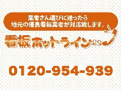 大阪府大阪市 3000×1400野立て看板設置工事のお見積り依頼をいただきました。ありがとうございます。