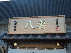 神奈川県 大和市 らーめん店のサイン設置工事