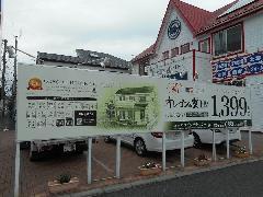 神奈川県 相模原市 自立看板表示面板製作設置