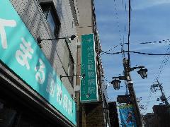東京都 板橋区 既存袖看板、アクリル表示面板交換、内部電装LED化