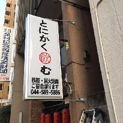 神奈川県 川崎市 飲食店さんの袖看板新設工事