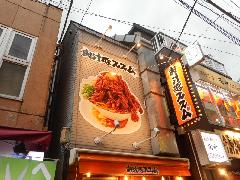 秋葉原の新星ラーメン店、三田にオープン!