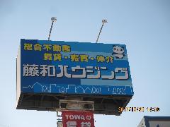 ポール看板表示面変更工事 神奈川県相模原市