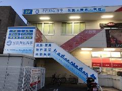 不動産屋さんの壁面パネルサイン 神奈川県相模原市