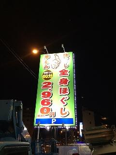 既存支柱を利用した新設ポールサイン 神奈川県横浜市 生麦