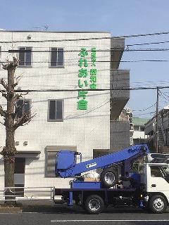 老人ホームのチャンネル文字 横浜市片倉