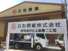 ステンレス箱文字(チャンネル文字)と自立看板 埼玉県吉川市
