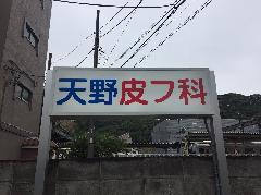 海のそばの自立看板 神奈川県逗子市