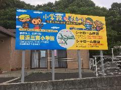 既存看板改修工事 横浜市旭区