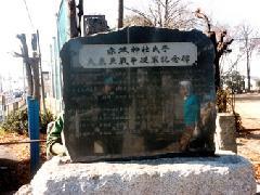 赤城神社 記念碑の新設工事と彫刻