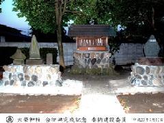 記念碑の設置工事