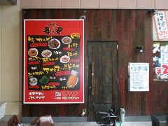 焼肉店の看板の一部