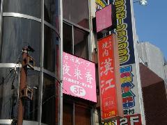台湾パブ 壁面看板と袖看板