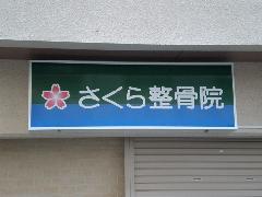 接骨院の壁面看板