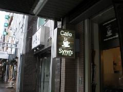 激安のサイン 喫茶店のニューアルです
