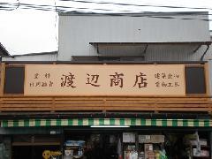 横浜市 金沢 商店の看板 看板に求める事