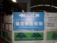 横浜 桜木町 みなとみらい 動く歩道 『確定申告』税務署の巻くの設置