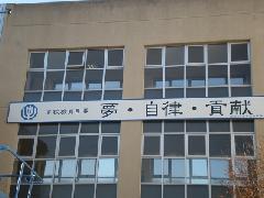 中学校のスローガン