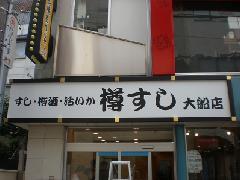 木の額縁風 お寿司屋さん