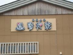 スーパー銭湯!箱文字&内部LED
