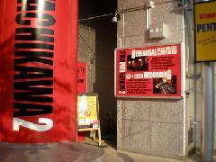 バンドマンご用達!スタジオ 東京都立川市