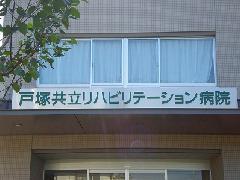 病院 リハビリテーションのステンレス製 箱文字