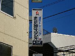 町田市 加圧スタジオ 内照明式 袖看板