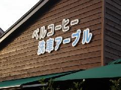 喫茶店と手洗い洗車の複合店