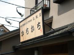 メイン看板を屋根の上へ設置