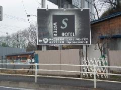 ホテルの誘導 野立て看板