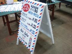 A型看板(木骨製)